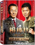 Aibo - The Movie: Zettai Zetsumei! 42.195km Tokyo Big City Marathon (2008) (DVD) (Taiwan Version)