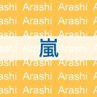 ARASHI BLAST in Miyagi [BLU-RAY] (First Press Edition)(Japan Version)
