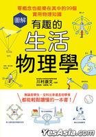 Tu Jie You Qu De Sheng Huo Wu Li Xue : Ling Gai Nian Ye Neng Le Zai Qi Zhong De99 Ge Shi Yong Wu Li Zhi Shi