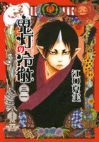 Hoozuki no Reitetsu 31