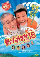 Tsuribaka Nisshi 18 - Hama-chan Su-san Seto no Yakusoku (DVD) (日本版)