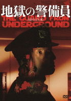 The Guard from Underground (DVD) (HD Remastered Edition) (Japan Version)