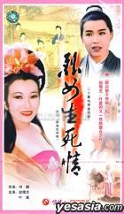 Lie Nu Sheng Si Qing (Vol.1-20) (End) (China Version)