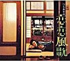 Renren Huka (Japan Version)