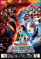 Mega Monster Battle: Ultra Galaxy Legend The Movie (DVD) (Normal Edition) (English Subtitled) (Japan Version)