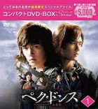 Warrior Baek Dong Soo (DVD) (Compact Box 1) (Uncut Complete Edition) (Japan Version)