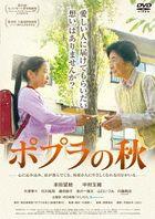 Popura no Aki (Japan Version)