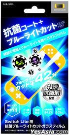 Nintendo Switch Lite 抗菌抗蓝光玻璃保护贴 (日本版)