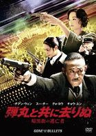 Gone with the Bullets (DVD) (Japan Version)