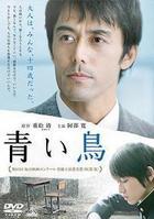 青之鸟 (DVD) (英文字幕) (日本版)