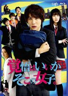 Movie Lock-On Love (Are You Ready? Hey You Girl!)  (Blu-ray) (Japan Version)