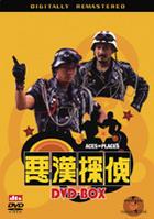 悪漢探偵 デジタル・リマスター版 DVD−BOX  初回生産限定