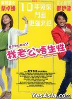 My Sassy Hubby (2012) (DVD) (Taiwan Version)