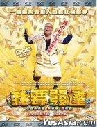 Lucky Fat Man (2017) (DVD) (Malaysia Version)