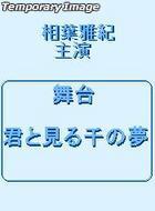Kimi to Miru Sen no Yume (DVD) (Japan Version)