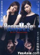 我的恐怖室友 (2013) (DVD) (台灣版)