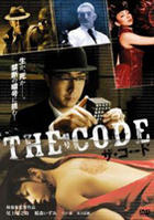 The Code - Ango (DVD) (English Subtitled) (Japan Version)