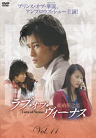 Love of Venus Season 3 Vol.15 (Japan Version)