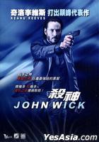 John Wick (2014) (DVD) (Hong Kong Version)