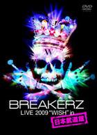 BREAKERZ LIVE 2009 'WISH' in 日本武道館 (日本版)