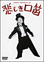 KANASHIKI KUCHIBUE (Japan Version)