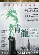 Revenge Of The Green Dragons (2014) (DVD) (Hong Kong Version)