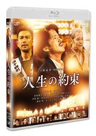 A Living Promise (Blu-ray) (Normal Edition) (Japan Version)