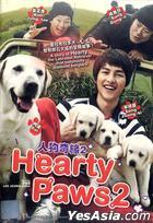 Hearty Paws 2 (2010) (DVD) (Malaysia Version)