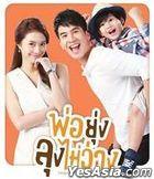 Por Yung Lung Mai Wahng (2017) (DVD) (Ep. 1-11) (End) (Thailand Version)