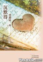 沉默的更徹底一些:劉正權愛情小說集