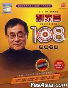 Liu Jia Chang 108 Golden Hits (6CD) (Malaysia Version)