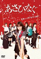 Asahinagu The Movie (DVD) (Normal Edition) (Japan Version)