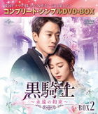 Black Knight - The Man Who Guards Me (DVD) (Box 2) (Simple Edition) (Japan Version)