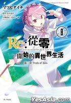 Re:Zero kara Hajimeru Isekai Seikatsu Di San Zhang Truth of Zero (Vol.8)