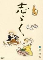 Tatekawa Shiraku Chapter 6 - 'Tensai' 'Ichimon Oshimi' ' Daiku Shirabe' (DVD) (Japan Version)