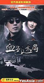 Xie Se Mi Ju (DVD) (End) (China Version)