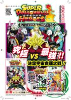 Super Dragon Ball Heroes: Universe Mission!! (Vol. 2)