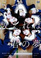 Itsutsu Kazoereba Kimi no Yume Director's Cut Edition (DVD)(Japan Version)