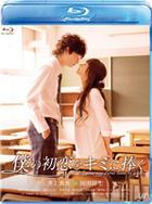我的初戀情人 (Blu-ray) (日本版)
