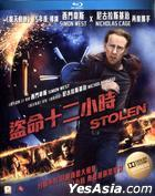 Stolen (2012) (Blu-ray) (Hong Kong Version)