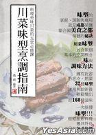 Chuan Cai Wei Xing Peng Diao Zhi Nan : Liao Li Mei Wei Chuan Cai De Wu Tang Bi Xiu Ke