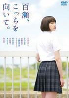 My Pretend Girlfriend (DVD) (Japan Version)