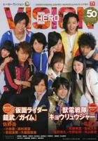 HERO VISION 50 / TOKYO NEWS MOOK 通巻392号