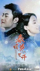 春暖花又開 (2018) (DVD) (1-55集) (完) (中國版)
