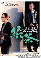 Green Tea (DVD) (Hong Kong Version)