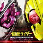 Kamen Rider Reiwa The First Generation Original Soundtrack  (Japan Version)