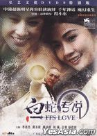 The Sorcerer and the White Snake (DVD-9) (China Version)