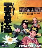 The Uprighteous Officer And The Filial Daughter (VCD) (Hong Kong Version)