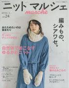 Knit Marche vol.24 (2019)