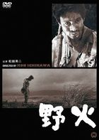Fires on the Plain (1959) (DVD) (Japan Version)